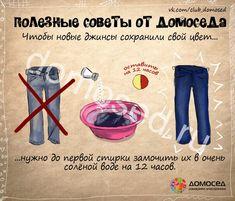 Сохранить цвет джинсов