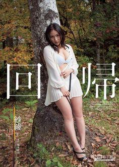 紗綾康復回歸,再度穿上比基尼大展F乳好身材。(取自《Weekly Playboy》)