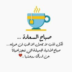 True Happiness Quotes, Happy Quotes, True Quotes, Morning Quotes Images, Morning Love Quotes, Morning Words, Morning Wish, Arabic Love Quotes, Arabic Words