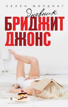 Бриджит Джонс: Грани Разумного – Эротические Сцены