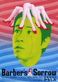 "MP867. ""Barber's Sorrow"" Japanese Movie Poster by Tadanori Yokoo (2)  (Ryuichi Hiroki 2002) / #Movieposter"