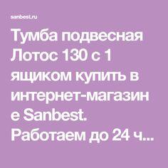 Тумба подвесная Лотос 130 с 1 ящиком купить в интернет-магазине Sanbest. Работаем до 24 ч. Низкая цена. Доставка до двери. Установка. Тумбы с раковинами