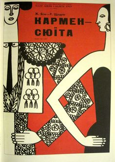 Russian poster with a stylised Spanish theme