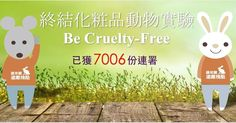 http://www.youtube.com/channel/UCqEqHuax3qm6eGA6K06_MmQ?sub_confirmation=1  Be Cruelty-Free 讓美麗遠離殘酷 Taiwan SPCA 台灣防止虐待動物協會  目前已獲得  7006  份連署 謝謝大家的支持並請繼續參加連署 一起讓台灣遠離化粧品動物實驗  來連署讓你的意見被立法委員看見http://ppt.cc/mxA2p  #BeCrueltyFree #禁止化粧品動物實驗 #讓美麗遠離殘酷 連署統計至2016/4/28 10:08:54 AM #saynotocosmeticsanimaltesting #animalwelfare #taiwanspca #taiwan #spca #rabbits #rats #cosmetics #shampoo #makeup #perfume #nail #skin #hair #animal #guineapig please #share by twspca