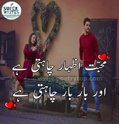 Find best Romantic Poetry Urdu by famous poets ? We have the Big collection of Romantic Shayari Like Love Romantic Poetry Urdu SMS images. Love Poetry Images, Love Romantic Poetry, Poetry Pic, Romantic Words, Love Quotes Poetry, Best Urdu Poetry Images, Love Quotes For Crush, Love Picture Quotes, Cute Love Quotes