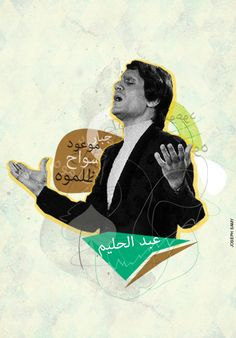 abdel halim hafez collage ' No name of art ' old artists from egypt by Joseph Samy, via Behance