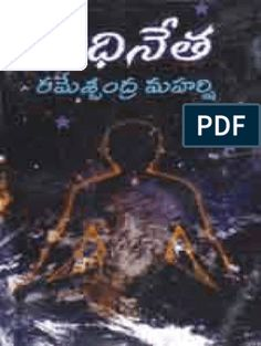Nagabhairavi by Lalladevi Novels To Read Online, Free Books To Read, Book Sites, Document Sharing, Reading Online, Pdf, Author, Social Media, Writers