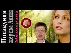 «Смотреть Фильм Онлайн Последняя Жертва Анны 2015» — 1992