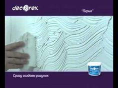 Как сделать красивые стены в вашем доме - YouTube