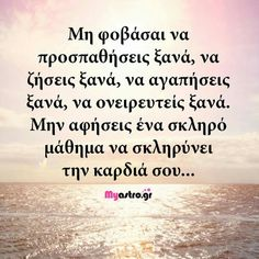 Random Quotes, Love Quotes, Feeling Loved Quotes, Greek Quotes, True Words, Picture Quotes, Tatoos, Notes, Letters