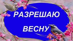Пара мыслей про.(9) 15 апреля в книге СУДЕБ или Весну разрешаю! Ссылка: http://www.youtube.com/watch?v=J4f3OsKNI88