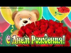 С Днем Рождения Любимый Брат! Красивые поздравления музыкальные ZOOBE Муз Зайка - YouTube