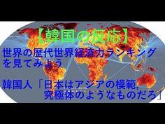 世界の歴代世界経済力ランキングを見てみよう:韓国人「日本はアジアの模範,究極体のようなものだろ」【韓国の反応】
