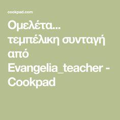 Ομελέτα... τεμπέλικη συνταγή από Evangelia_teacher - Cookpad