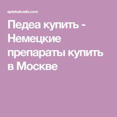 Педеа купить - Немецкие препараты купить в Москве