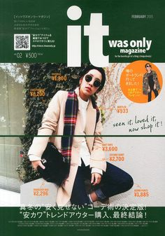 Amazon.co.jp: it was only magazine 2015年2月号: 本
