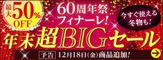 60周年祭フィナーレ!年末超BIGセール