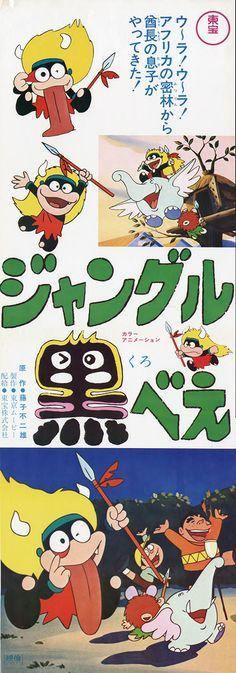 ジャングル黒べえ ポスター  #藤子不二雄 #昭和 Japanese Punk, Japanese Cartoon, Cute Japanese, Vintage Japanese, Japan Graphic Design, Japan Design, Vintage Movies, Vintage Ads, Japanese Illustration