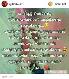 Malayalam Love Greetings Send Free Malayalam Love Greetings To Your