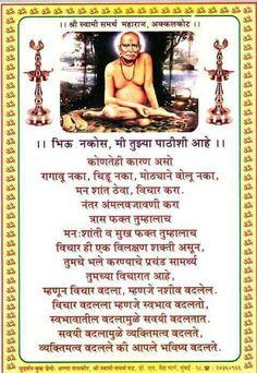 Shri Ram Photo, Saints Of India, Ram Photos, Swami Samarth, Durga Images, Devotional Quotes, Swami Vivekananda, Spiritual Thoughts, Sai Baba