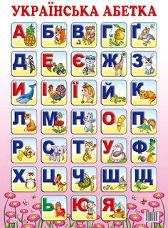 Ukrainian alphabet. Ukrainian Dress, Ukrainian Art, Ukrainian Language, European Languages, Ukrainian Recipes, Teaching History, My Heritage, Social Studies, Art Lessons