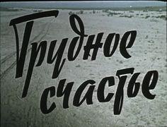«Трудное счастье», Александр Столпер, СССР, 1958
