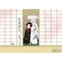 [Boys Love] Doujinshi - Touken Ranbu / Tsurumaru Kuninaga x Kashuu Kiyomitsu (それから、もっと) / そういうの。