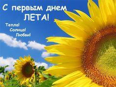 Поздравляем с первым днем лета и Днем защиты детей!!!! #отель #хостел #москва