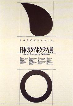 Japanese Poster Design: Japan Typography Exhibition. Akiteru Nakajima, ad for The Japan Foundation, early 80s.