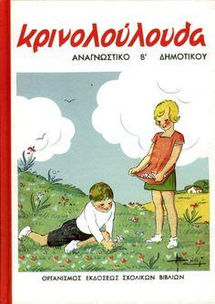 School Days, Old School, Back To School, Retro Ads, I Love Books, Vintage Posters, Greece, Nostalgia, Memories