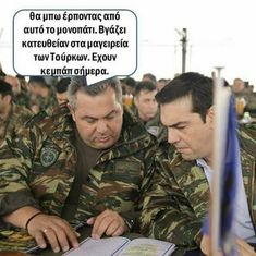 Φωτογραφία Funny Greek Quotes, Funny Quotes, Stupid Funny Memes, Funny Shit, Les Miserables, Beach Photography, Just For Laughs, Haha, First Love