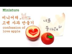 미니어쳐 고백 사과 만들기 miniature confession of love apple - YouTube