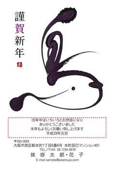 羽を広げ、空を舞う「鳥」を書で表現しました。メタリックパープルの墨がポイントです。 #年賀状 #デザイン #筆文字