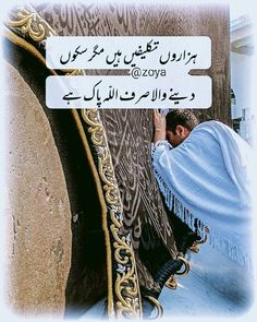 Islamic Messages, Allah Islam, Urdu Quotes, Calligraphy, Books, Life, Lettering, Libros, Book