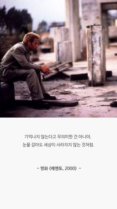 어쩌면.. 지금 기억하고 존재하는 이 순간도 지나갈 허망한 꿈은 아닐까? Korean Quotes, Idioms, Movie Quotes, Proverbs, Sentences, Fails, Writing, Motivation, Feelings
