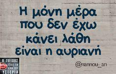 Μαλον εχω λίγο χρόνο εως τότε. Free Therapy, Greek Quotes, True Words, Just For Laughs, Beautiful Words, Texts, Funny Quotes, Jokes, Lol