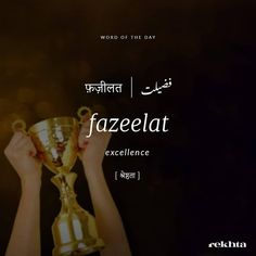 #WordOfTheDay Fazeelat hai ye insan ki wahan tak ja pahunchta hai  farishte kya farishton ke jahan sae nahin jate ~Qamar Jalavi  #rekhta… Urdu Words With Meaning, Urdu Love Words, Hindi Words, New Words, Cool Words, One Word Quotes, Shyari Quotes, Unusual Words, Rare Words