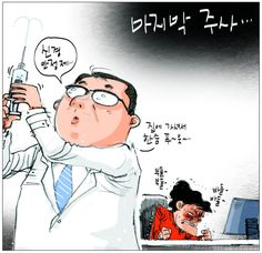 [국민만평-서민호 화백] 마지막 주사…