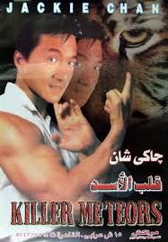 Jackie Chan egyptian movie poster - Google Search