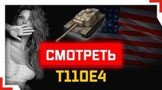 WORLD OF TANKS  T110E4 - 9K УРОНА