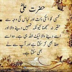 Beshak koi shak nhi es my Hazrat Ali Sayings, Imam Ali Quotes, Urdu Quotes, Wisdom Quotes, Life Quotes, Hadith Quotes, Quotations, Qoutes, Islamic Love Quotes