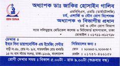 Sexual medicine in dhaka
