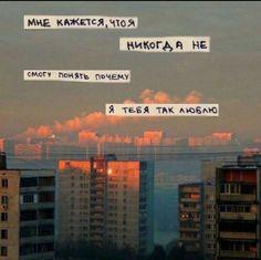 Russian Quotes, Sad Quotes, Memories, My Love, Words, Queen, Art, Memoirs, Art Background