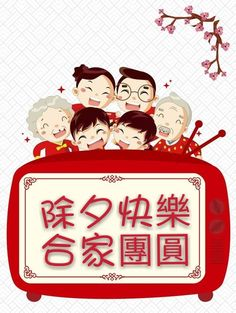 Chinese New Year Flower, Chinese New Year Wishes, Chinese New Year Greeting, Chinese New Year 2020, Chinese New Year Decorations, New Years Decorations, Cute Good Morning, Morning Wish, Cny Greetings