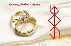 Став крючок любви и брака
