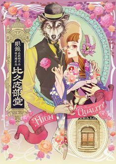Matsuo Hiromi. A very polite wolf.
