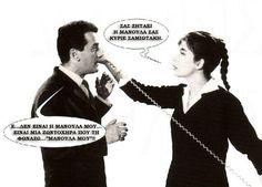 Ελληνικός Κινηματογράφος - Αστεία και Ανέκδοτα Greek Quotes, Minions, Funny Quotes, Cinema, Movie Posters, Movies, Fictional Characters, Image, Google