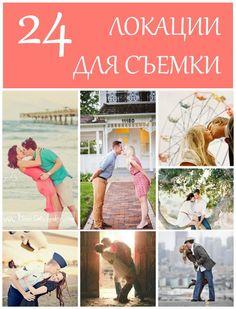 Лучшие идеи для фотосессии влюбленной пары – 85 фотографий   ВКонтакте