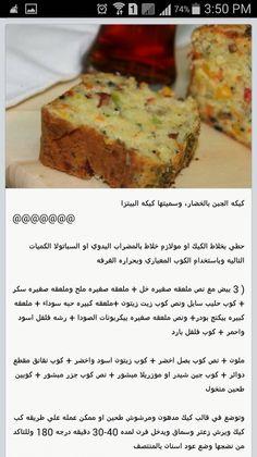 كيك الجبن والخضرة Cabbage Leaves, Salty Cake, Arabic Food, Meatloaf, Brunch Recipes, Banana Bread, Food And Drink, Appetizers, Cooking Recipes