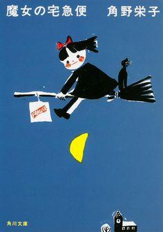 Kiki's Delivery Service - Design: Naoko Nakui; Illustration: 100% ORANGE